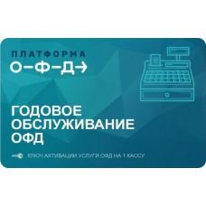 Платформа ОФД Код активации