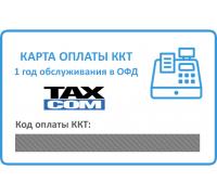 Такском ОФД Код активации