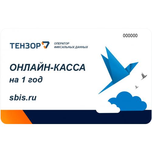 СБИС ОФД Код активации