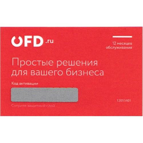 ОФД РУ (Петер Сервис) Код активации