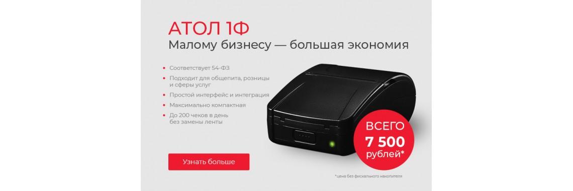 АТОЛ 1Ф - 7 500 руб!