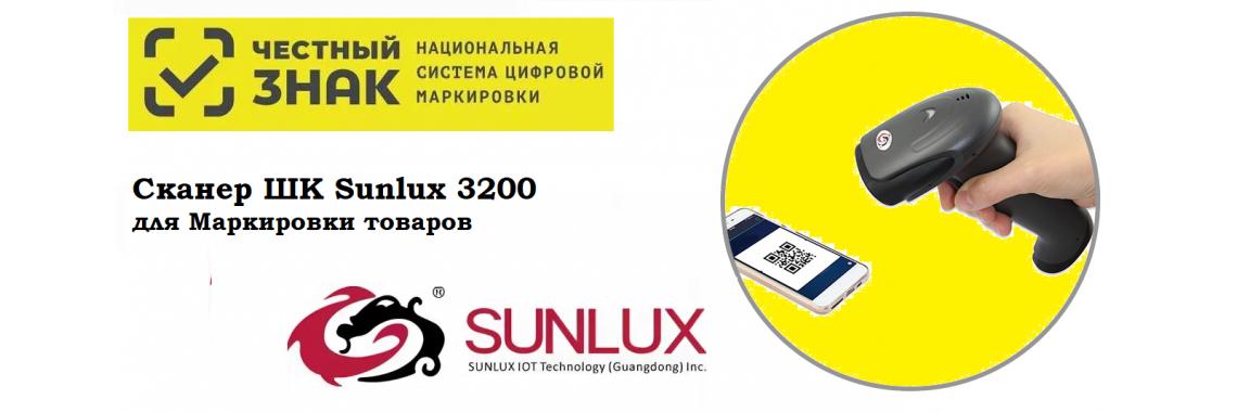 Sunlux 3200