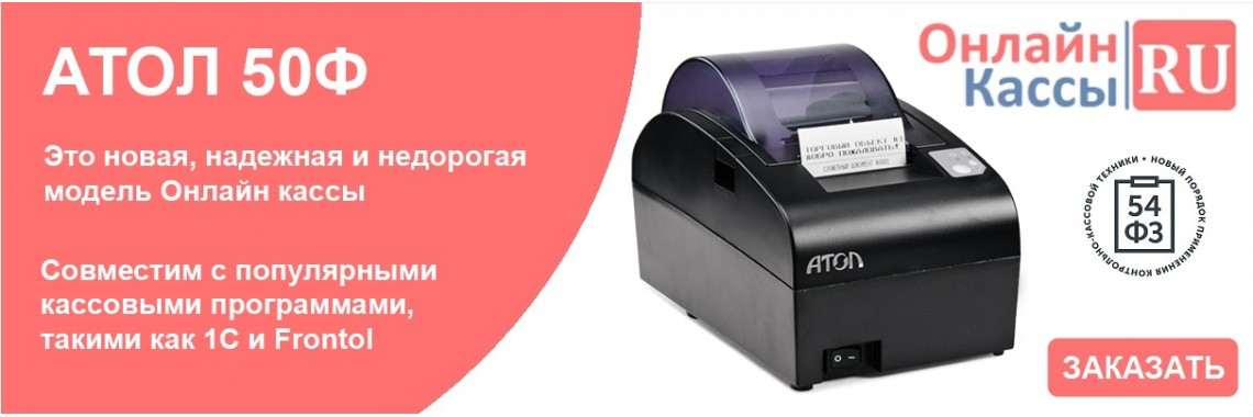 АТОЛ 50Ф - дешевая онлайн касса!