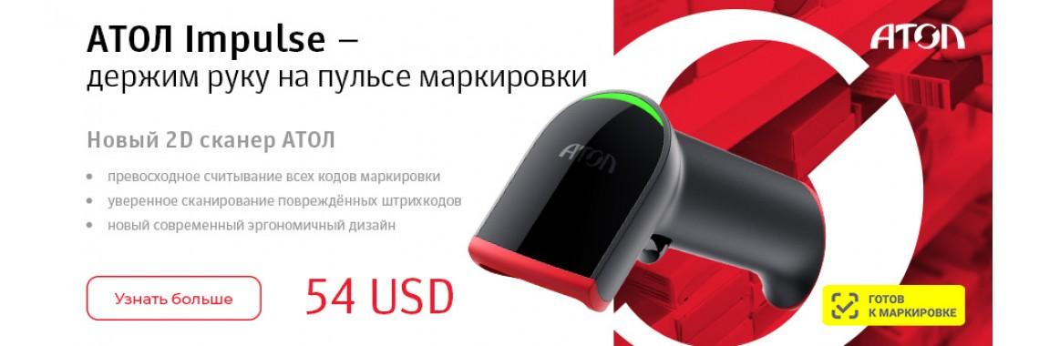 Сканер для Маркировки - АТОЛ Impulse