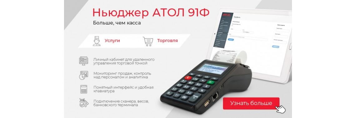 АТОЛ 91Ф - бюджетная автономная касса!