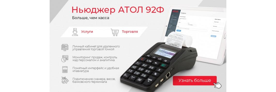 АТОЛ 92Ф - автономная касса для Вас!