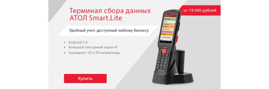 АТОЛ Smart.Lite - недорогой и надежный ТСД!