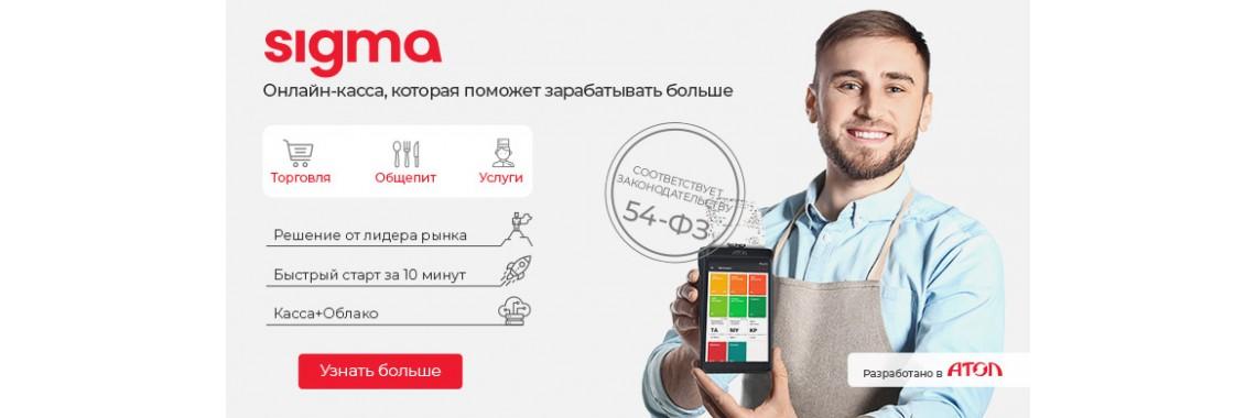 АТОЛ SIGMA - комплексное решение автоматизации!