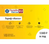 SIM карта Билайн для Онлайн кассы. Тариф Касса