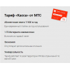SIM карта МТС для Онлайн кассы. Тариф Касса