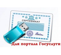 ЭЦП для ГОСУСЛУГИ (Электронная Цифровая Подпись)