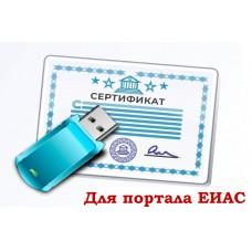 ЭЦП для ЕИАС (Электронная Цифровая Подпись)