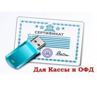ЭЦП для Онлайн кассы и ОФД (Электронная Цифровая Подпись)