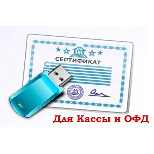 ЭЦП для КАССЫ (Электронная Цифровая Подпись)