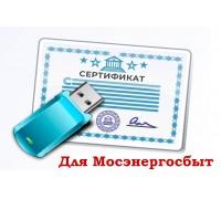 ЭЦП для Мосэнергосбыт (Электронная Цифровая Подпись)
