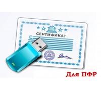 ЭЦП для ПФР (Электронная Цифровая Подпись)