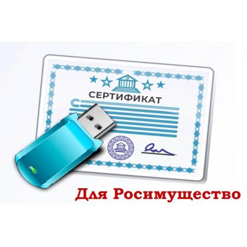 ЭЦП для Росимущества (Электронная Цифровая Подпись)
