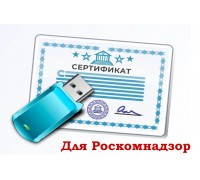 ЭЦП для портала РОСКОМНАДЗОРА (Электронная Цифровая Подпись)