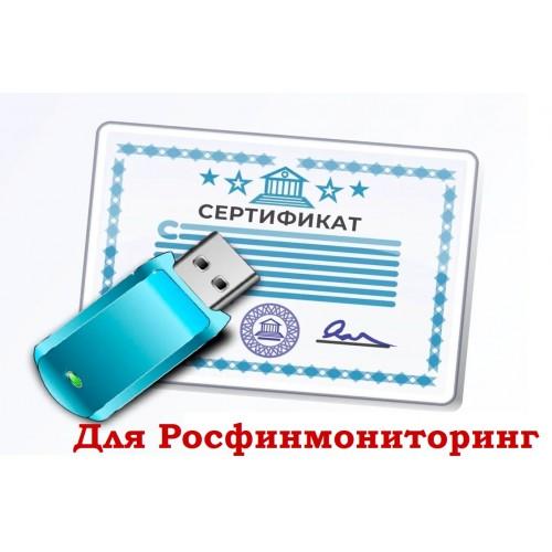 ЭЦП для РОСФИНМОНИТОРИНГ (Электронная Цифровая Подпись)