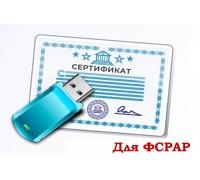 ЭЦП для предоставления деклараций в ФСРАР (Электронная Цифровая Подпись)