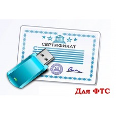 ЭЦП для Федеральной таможенной службы (ФТС)  (Электронная Цифровая Подпись)