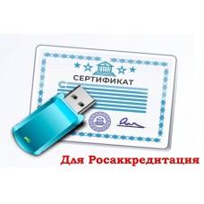 ЭЦП для Росаккредитации (Электронная Цифровая Подпись)