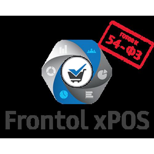 Frontol xPOS ЕГАИС/ФЗ-54, Электронная лицензия