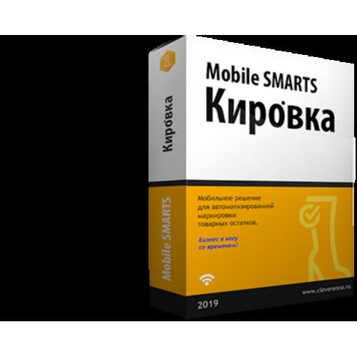 Mobile SMARTS: Кировка