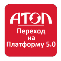 Переход на Платформу 5.0 (касса АТОЛ)