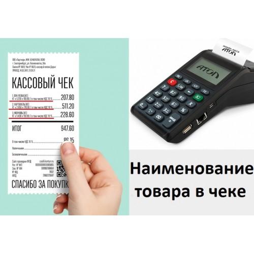 Наименование товара в чеке (в кассе АТОЛ 91 и АТОЛ 92)