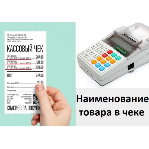 Наименование товара в чеке (в кассе Элвес МФ)