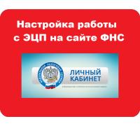 Настройка компьютера для работы с ЛК ИП или ООО на nalog.ru