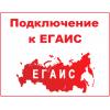 Регистрация и настройка ЕГАИС
