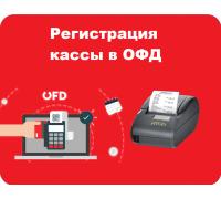Регистрация онлайн кассы в ОФД