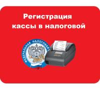 Регистрация кассы