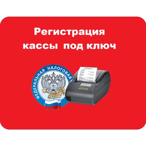 "Регистрация Онлайн кассы ""под ключ"""