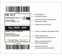 _Настройка индивидуального шаблона этикетки для Маркетплейсов OZON, Wildberries, Aliexpress и других