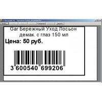 _Настройка стандартного шаблона этикетки