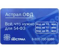 АСТРАЛ ОФД Код активации