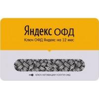 Яндекс ОФД Код активации